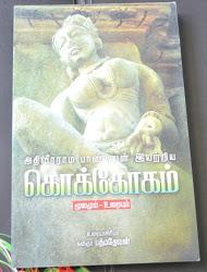 Tamil: adhiveerarama pandiyan iyatriya kokkokam